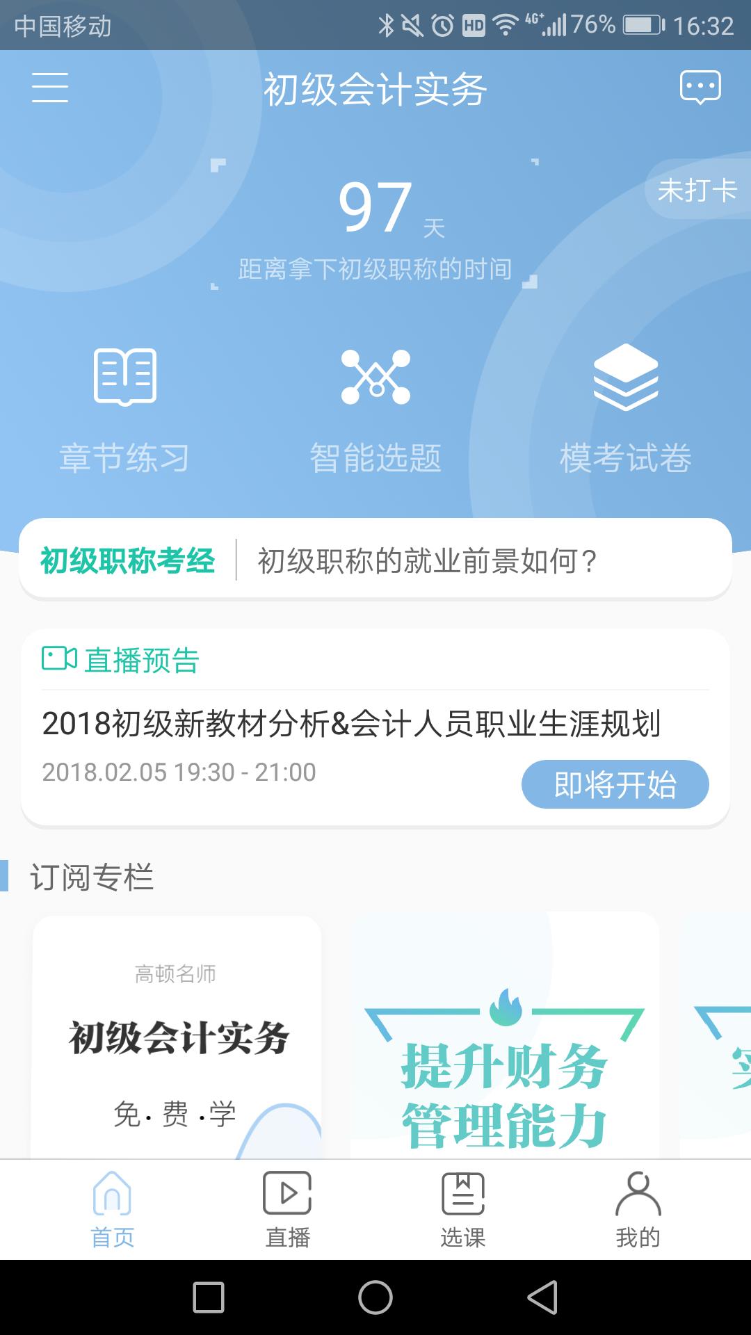 推荐一款免费的初级会计题库app?