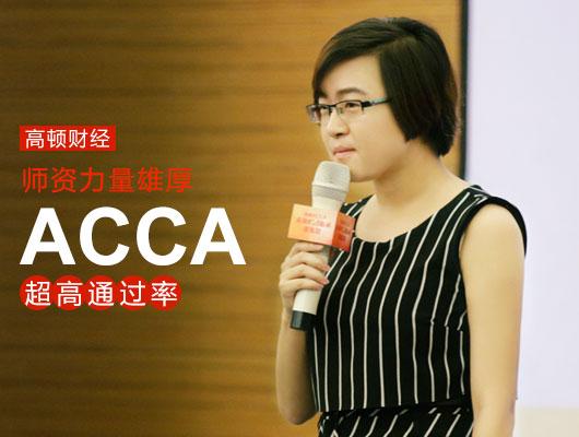 ACCA申请退考