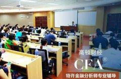CFA考試題目|CFA一級考試題該做哪些?考CFA前必看
