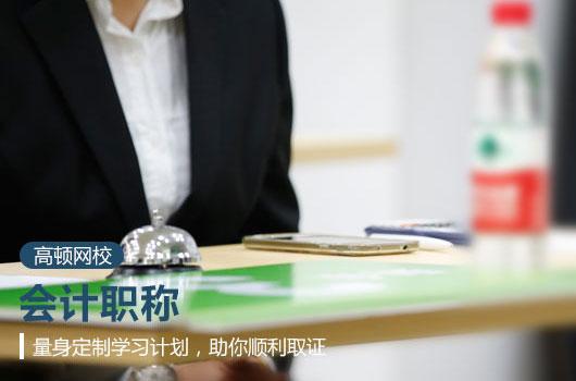 中级会计职称考试备考学习