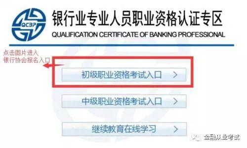 2018年上半年银行从业考试准考证打印入口