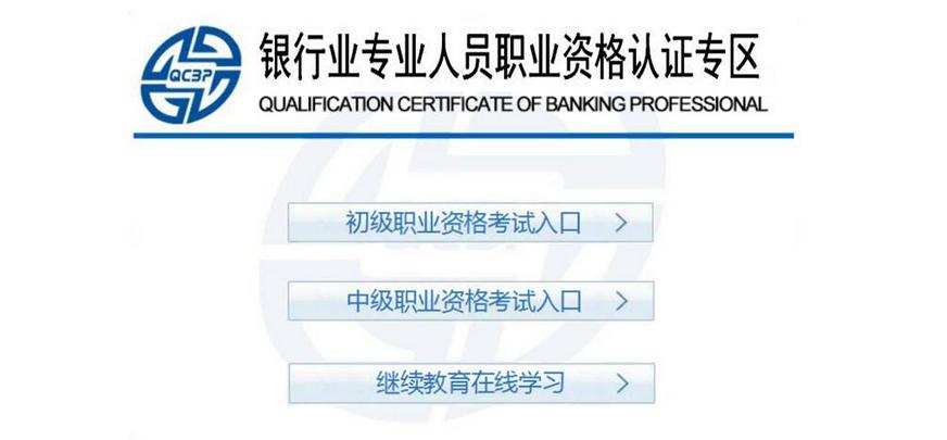 2018年下半年银行考试报名入口