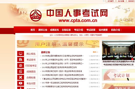 内蒙古中级经济师准考证打印时间