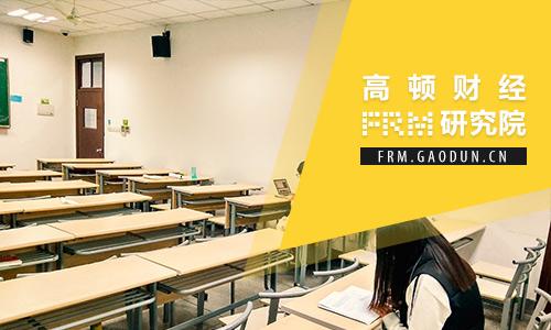 2019frm一级备考攻略,包含FRM一级考试内容和备考时间分享