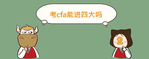 cfa,四大