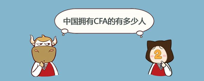 中国拥有CFA的有多少人
