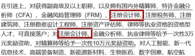 CPA持证人正式落户,北京打响第一枪!国家正在给考证党送房、送钱、送户口!