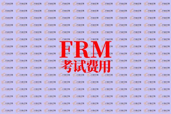 frm考下來要多少錢?FRM考試費用一覽表