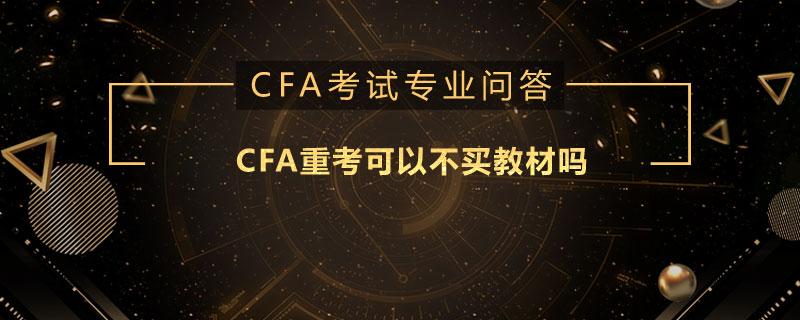 CFA重考可以不买教材吗