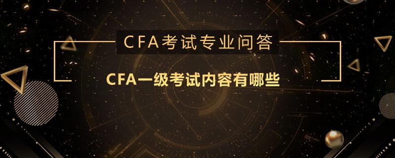 CFA一级考试内容有哪些