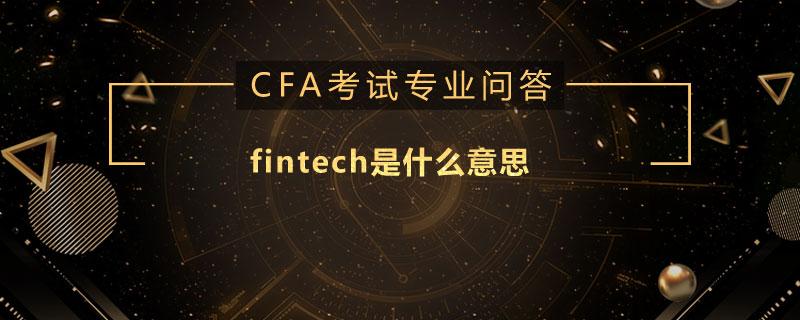 fintech是什么意思