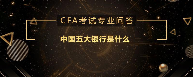 中国五大银行是什么