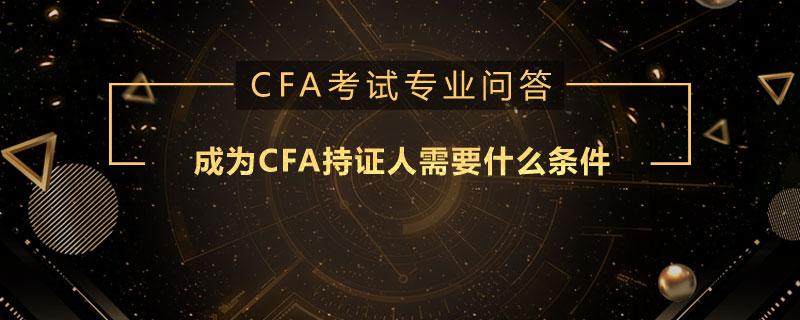 成为CFA持证人需要什么条件