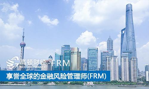 FRM是什么,报考FRM对学历有什么要求吗?
