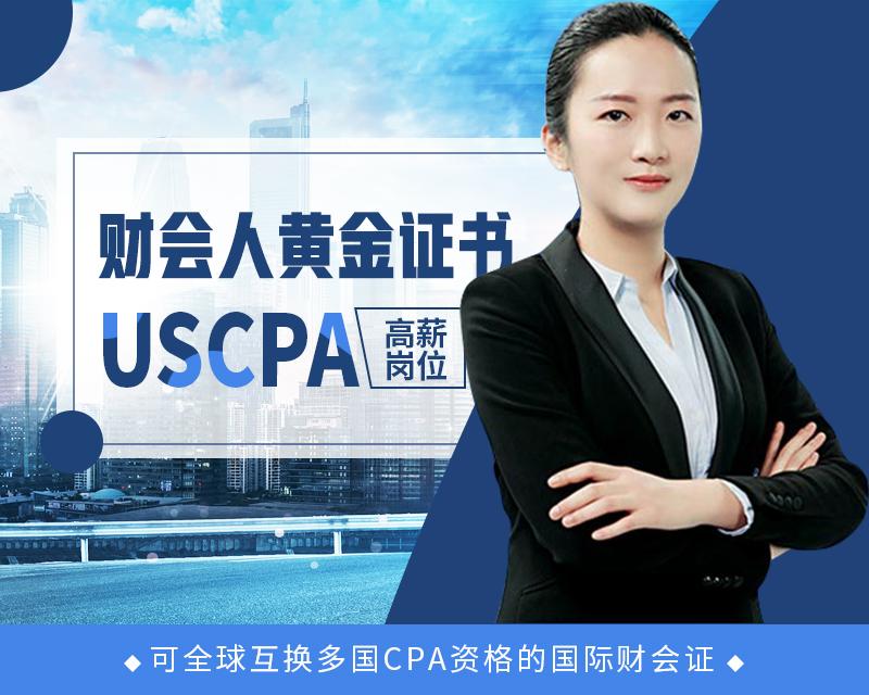 USCPA考试时间