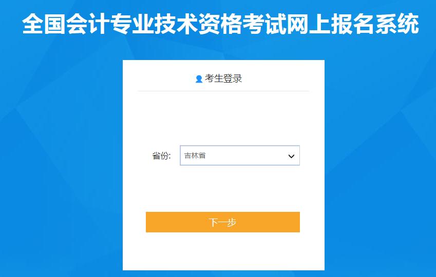 吉林省2020年中級會計職稱報名入口