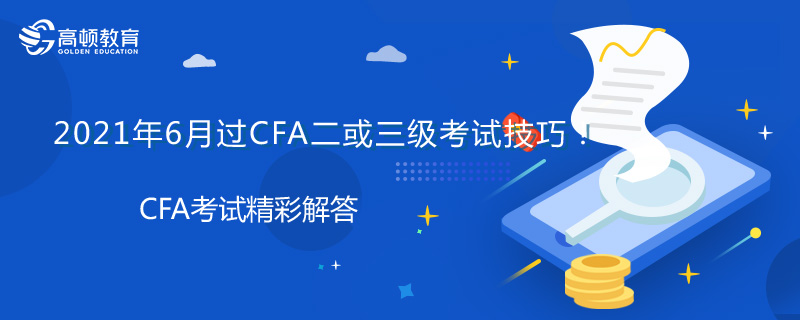 12月過CFA一或二級,2021年6月過CFA二或三級考試技巧!