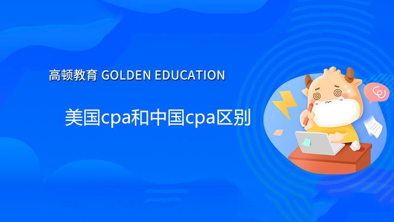 美國cpa和中國cpa有區別嗎?