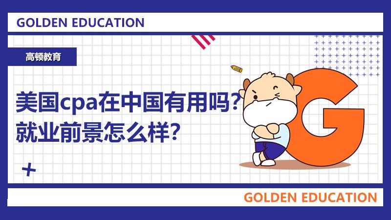 美国cpa在中国有用吗?就业前景怎么样?