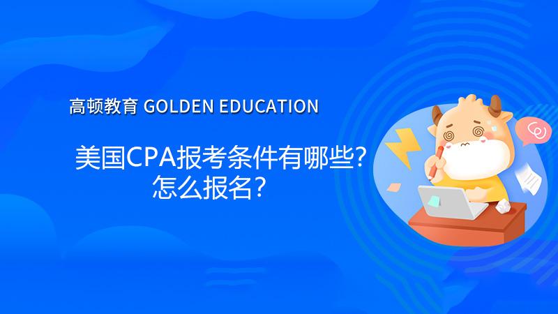 美国CPA报考条件有哪些?怎么报名?