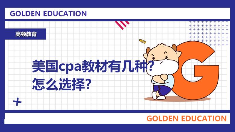 美国cpa教材有几种?怎么选择?