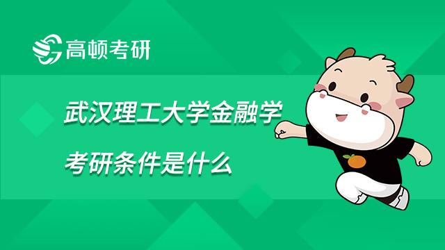 2022武汉理工大学金融学考研条件是什么