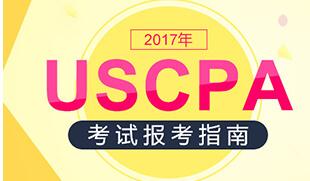 美國注冊會計師(USCPA)